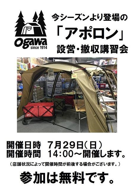 oyama_20180724-06