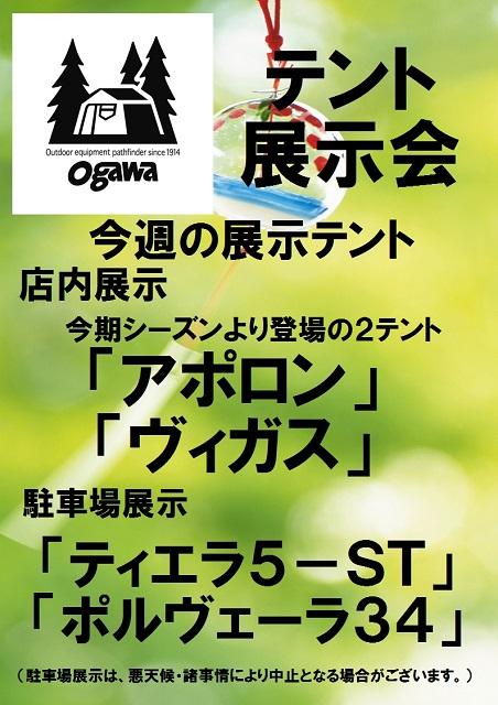 oyama_20180724-12