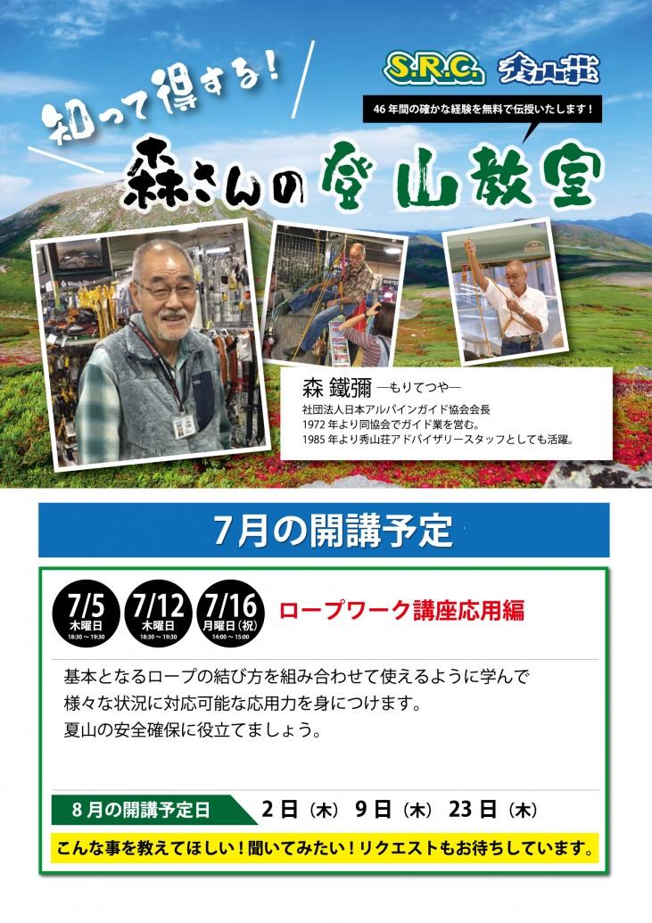 syuzanso_20180630