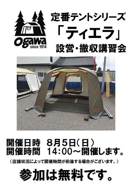 oyama_20180801-01