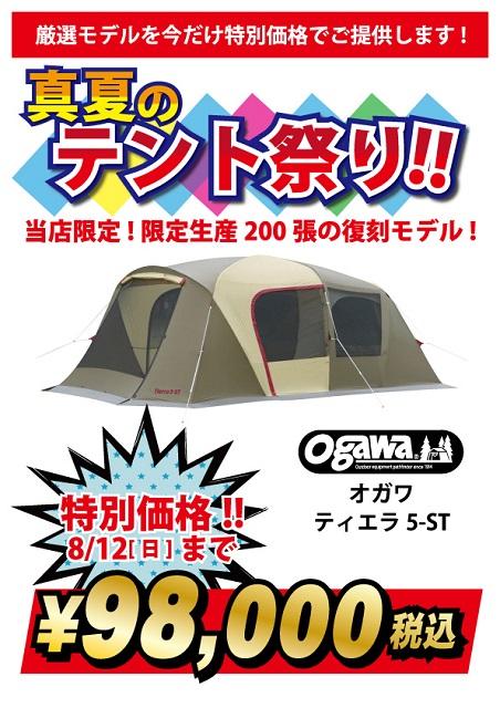 oyama_20180801-05