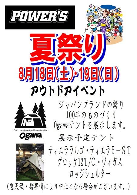 oyama_20180807-14