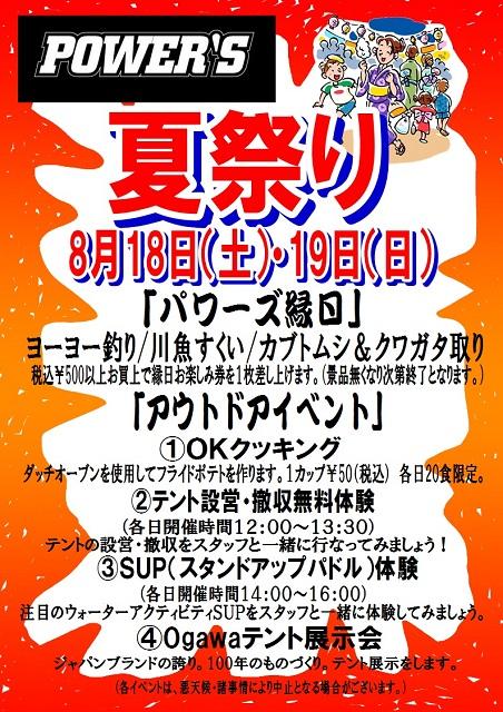 oyama_20180808-03