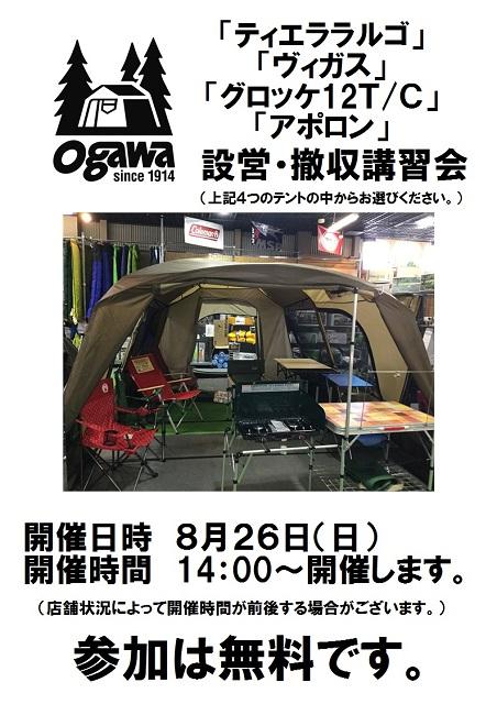 oyama_20180821-01