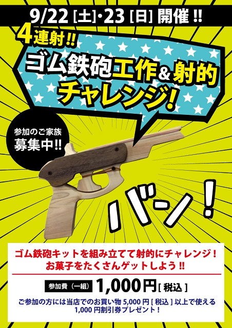 ゴム鉄砲WS_0922-23