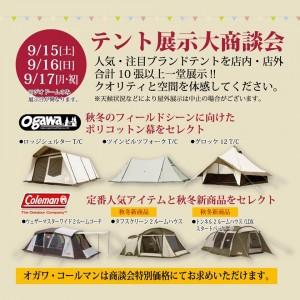 hiroshima-20180914-6