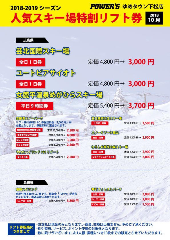 18-19価格表_下松店_10月