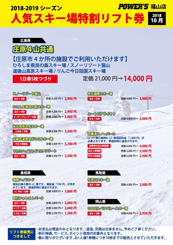 18-19価格表_福山店_10月