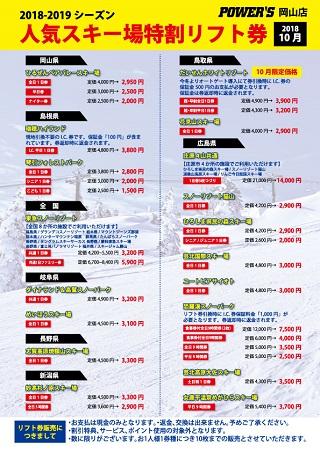 18-19_liftpass_okayama