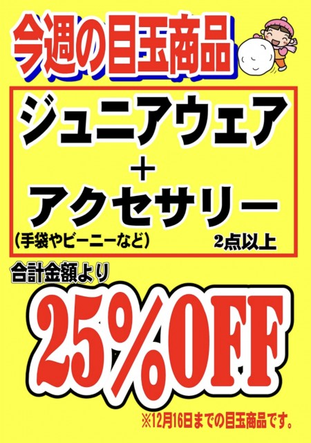miyoshi_20181215_12
