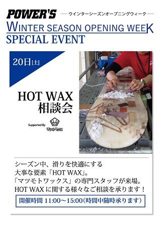 HOTWAX_okayama