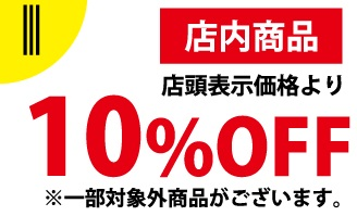 OPSALE10OFF