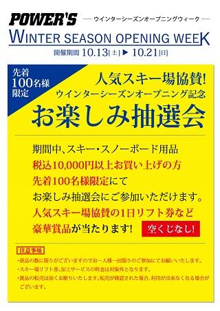lottery_okayama