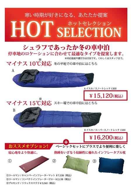 キャンプ冬期セット提案POP-5