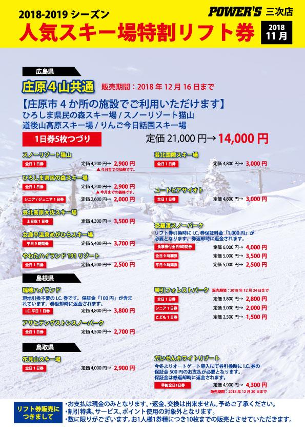 miyoshi2018111001