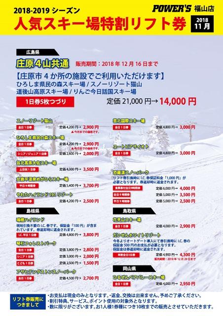 18-19価格表_福山店_11月-3