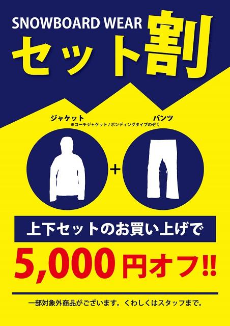 SBセット割_18-19_wear