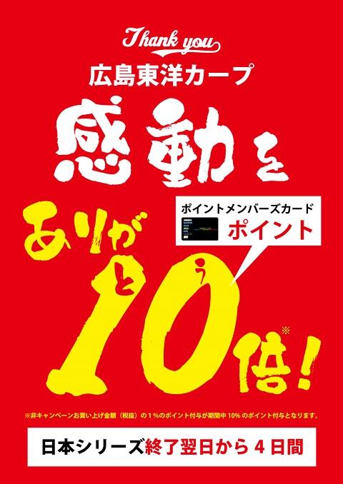 fukuyama_181104_2