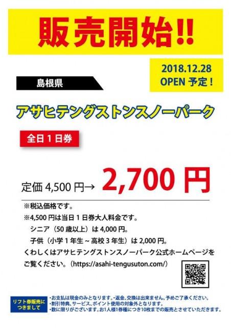 hiroshima_20181111-5