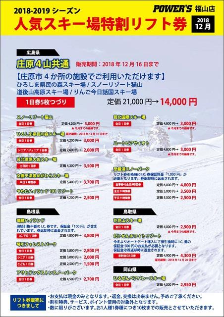 福山12月①