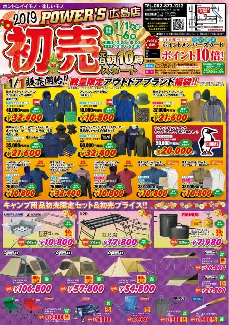 hiroshima20181231-18
