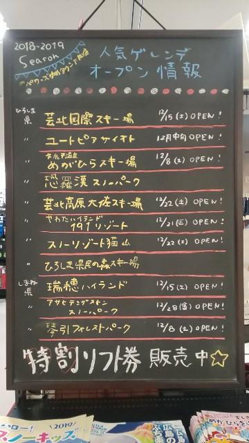 kudamatsu_20181206_1
