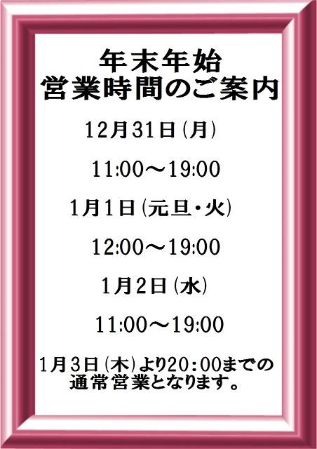 oyama_20181228-02