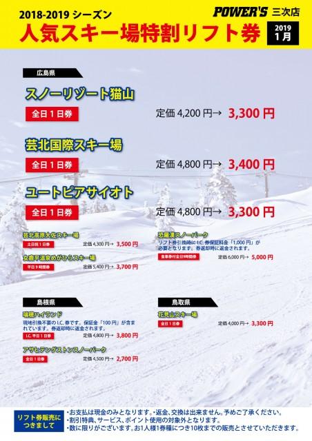 miyoshi2019010203
