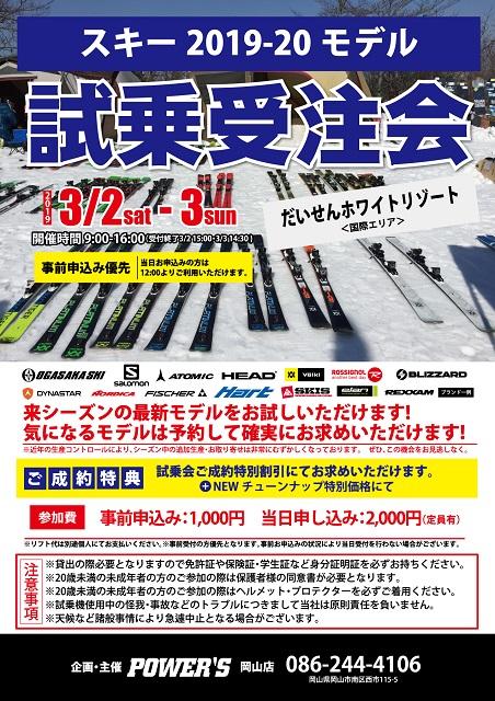 19-20試乗会【スキー】_だいせん_181230