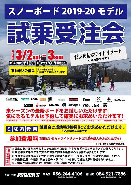 19-20試乗会【スノーボード】_だいせん_181230