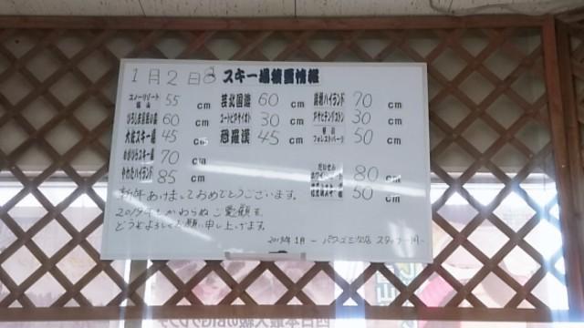 miyoshi2019010201