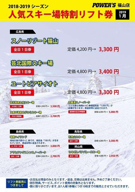 fukuyama_0101-2