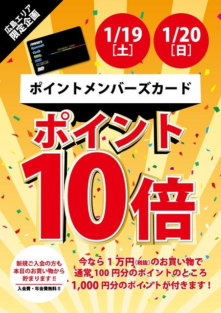 fukuyama_0119-9