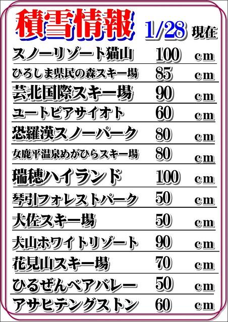 fukuyama_0128-9