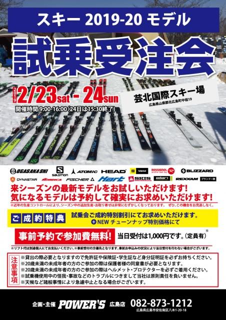 hiroshima_20190215-3
