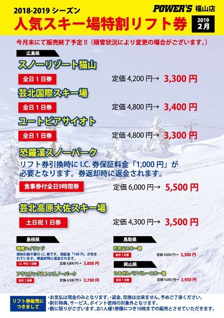 fukuyama_0201 - 2