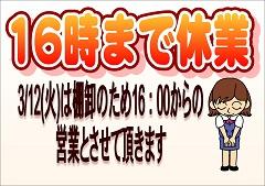 miyoshi_20190311-2