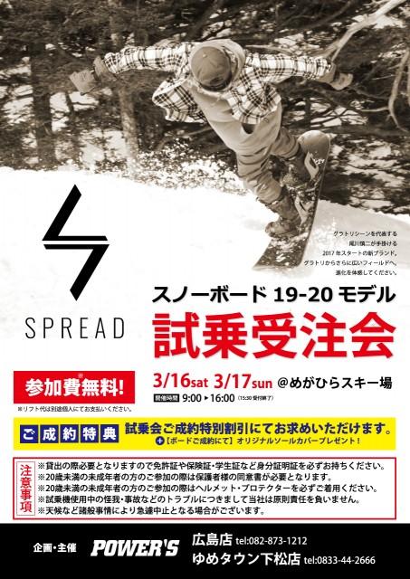 19-20試乗会【スノーボード】_SPREAD