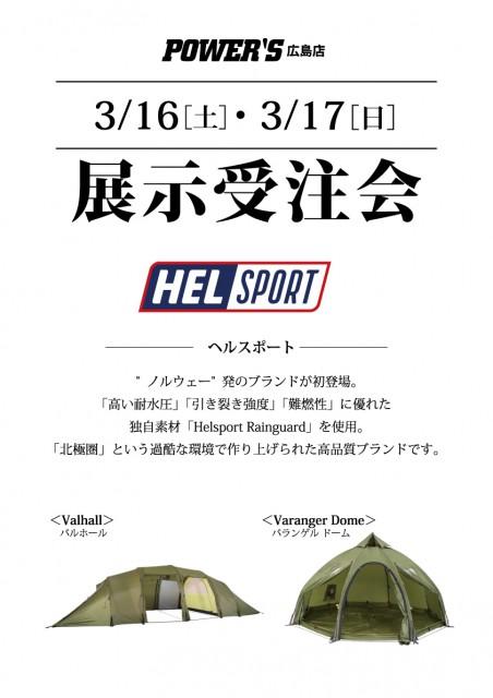hiroshima20190315-3