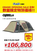 kawagoe-gop_camp-1-s