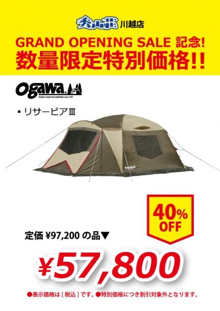 KAWAGOE_20190311-11