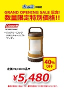 kawagoe-gop_camp-7-s