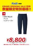 kawagoe-gop_trek-11-s