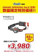 kawagoe-gop_trek-7-s
