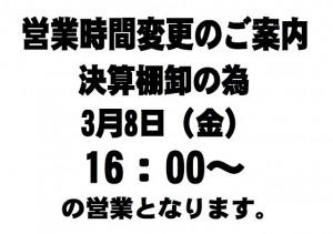 oyama_20190301-10