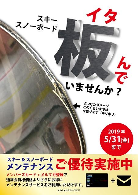 oyama_20190316-01