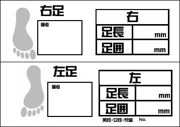 ライト足型測定