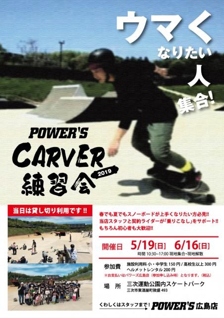 CARVER練習会_190417