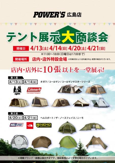hiroshima20190412-11