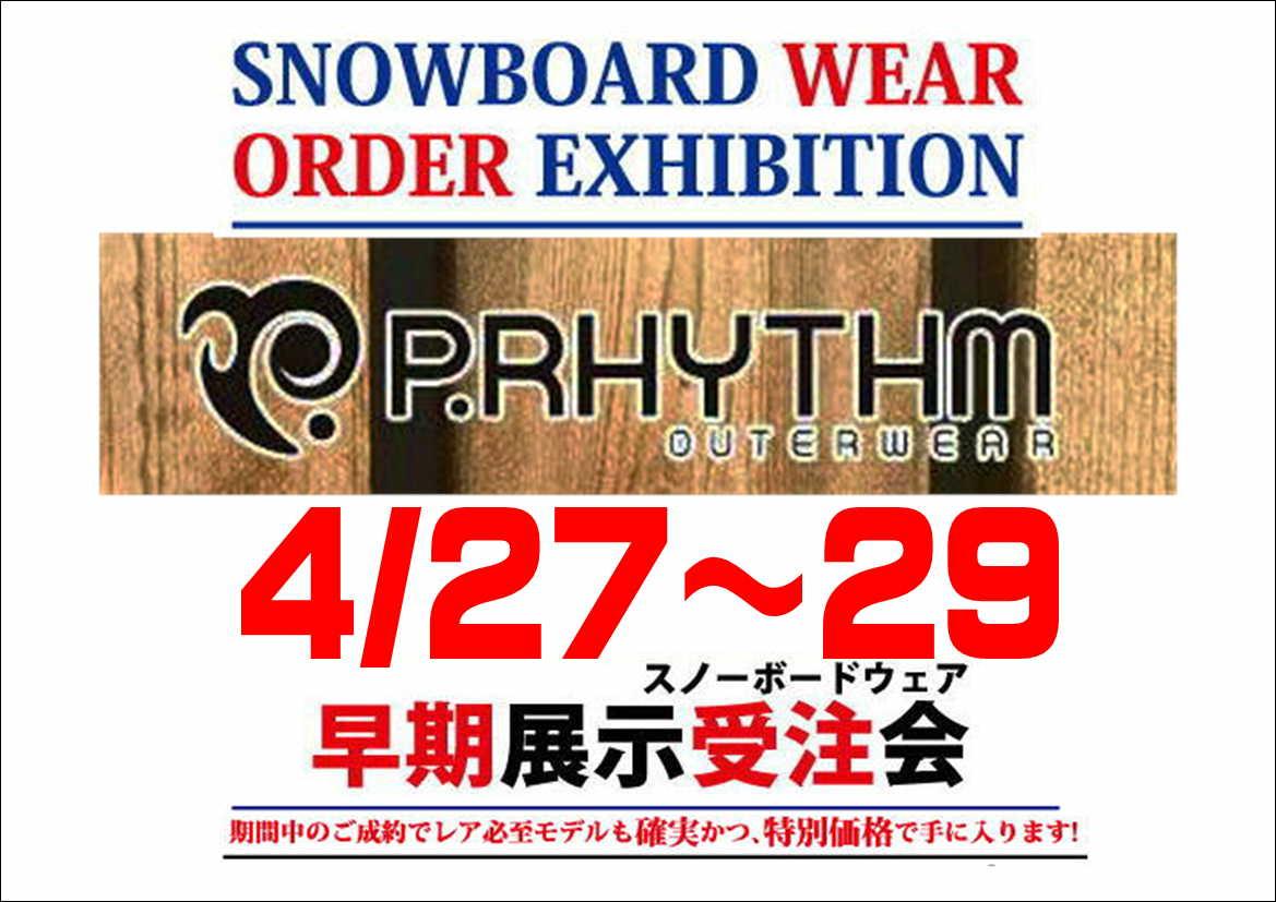 prhythm.web